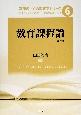 教育課程論<第2版> 教師のための教育学シリーズ6