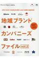 地域ブランドカンパニーズファイル Discover Japan_LOCAL (2)