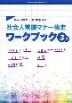 社会人常識マナー検定 ワークブック3級 社会人常識マナー検定試験準拠