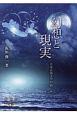 幻想と現実 日本古典文学の愉しみ