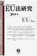 EU法研究 (4)