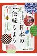 和の文化をうけつぐ日本の伝統もよう 全3巻セット