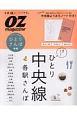 ひとりさんぽ ひとり中央線各駅さんぽ (2)