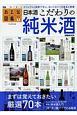 日本酒 こだわりの純米酒 おとな図鑑1