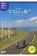ニッポンのじてんしゃ旅 いばらきサイクリングガイド (3)