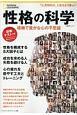 性格の科学 ナショナルジオグラフィック別冊 複雑で豊かな心の不思議