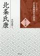 北条氏康 シリーズ・中世関東武士の研究23
