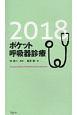 ポケット呼吸器診療 2018