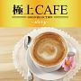 極上CAFE -story-