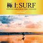 極上SURF -island-