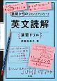 基礎からのジャンプアップノート 英文読解 演習ドリル