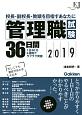 管理職試験36日間 2019