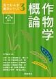 作物学概論<第2版> 見てわかる農学シリーズ3
