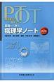 理学療法士・作業療法士 PT・OT基礎から学ぶ病理ノート
