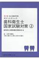 ポイントチェック 歯科衛生士 国家試験対策<第5版> 歯・口腔の健康と予防に関わる人間と社会の仕組み (2)