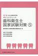 ポイントチェック 歯科衛生士 国家試験対策<第5版> 歯科予防処置論/歯科保健指導論/歯科診療補助論 (5)