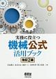 実務に役立つ 機械公式活用ブック<改訂2版>