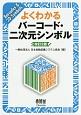 よくわかる バーコード・二次元シンボル<改訂2版>