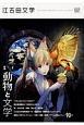 江古田文学 特集:動物と文学 (97)