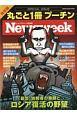 丸ごと1冊プーチン<Newsweek日本版>
