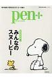 Pen+ みんなのスヌーピー<増補決定版> with New Attitude