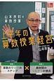 山本良和の算数授業 上学年の算数授業経営 算数授業研究特別号20