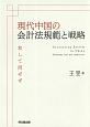 現代中国の会計法規範と戦略 和して同ぜず