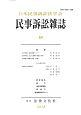 民事訴訟雑誌 (64)