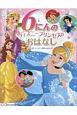 6にんのディズニープリンセスのおはなし はじめて読むディズニー映画のおはなし集
