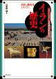 イランの歴史 イラン・イスラーム共和国高校歴史教科書