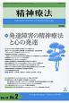 精神療法 44-2 特集:発達障害の精神療法と心の発達