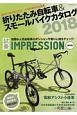 折りたたみ自転車&スモールバイクカタログ 2018