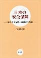 日本の安全保障 海洋安全保障と地域安全保障