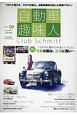 自動車趣味人 Club Schmitt(9)