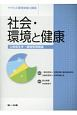 社会・環境と健康<7版> サクセス管理栄養士講座 公衆衛生学・健康管理概論