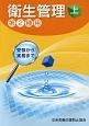 衛生管理第2種用(上) 受験から実務まで