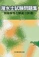 潜水士試験問題集<第3版> 模範解答と解説〈120題〉