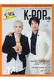 K-POPぴあ (2)