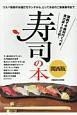 寿司の本<関西版>