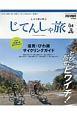 ニッポンのじてんしゃ旅 滋賀・びわ湖サイクリングガイド (4)