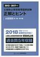 公害防止管理者等国家試験 正解とヒント 水質関係 第1種〜第4種 2013〜2017