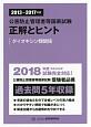 公害防止管理者等国家試験 正解とヒント ダイオキシン類関係 2013~2017