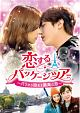 恋するパッケージツアー ~パリから始まる最高の恋~ DVD-SET1