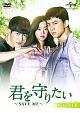 君を守りたい ~SAVE ME~ DVD-SET1