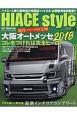 HIACE Style (71)