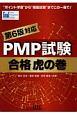 PMP試験 合格虎の巻 第6版対応