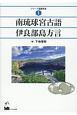南琉球宮古語伊良部島方言 シリーズ記述文法1
