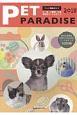 PET PARADISE 2018 犬・猫・小動物・小鳥最新版フード&グッズ