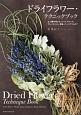 ドライフラワー・テクニックブック 2、3輪の花から、リース、スワッグ、アレンジメント