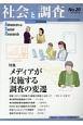 社会と調査 特集:メディアが実施する調査の変遷 (20)